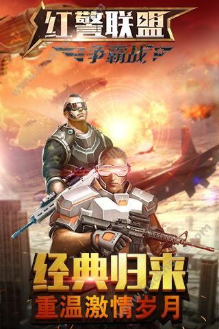 红警联盟争霸战游戏下载百度版图1:
