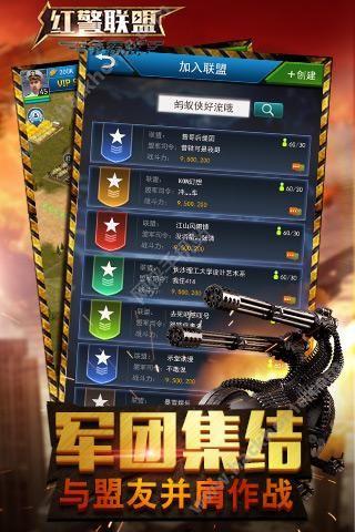 红警联盟争霸战游戏下载百度版图3: