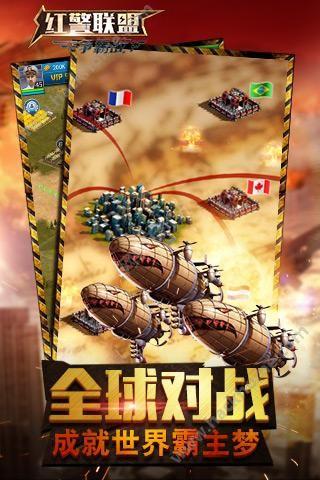 红警联盟争霸战游戏下载百度版图5: