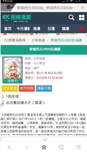 cc图库漫画下载app认证自助领38彩金用?cc图库漫画使用教程[多图]
