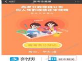 支付宝高考志愿通一键查分软件下载 v9.6.6.051201