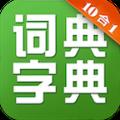 新华字典和汉语成语词典官方版