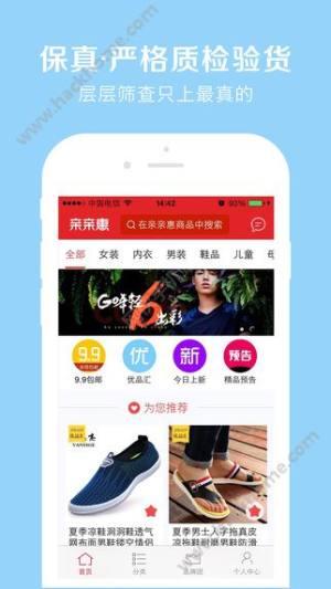 亲亲惠app图1