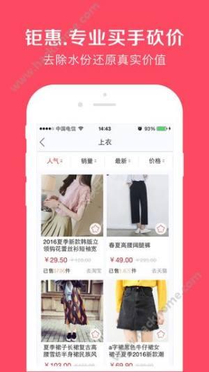亲亲惠app图3