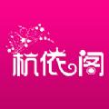 杭依阁服饰旗舰店下载手机版app v1.1.8