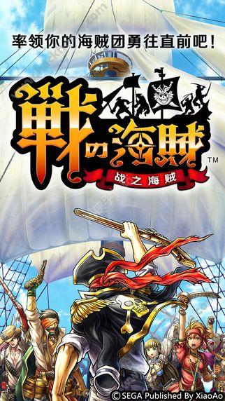 战之海贼官网iOS版图1: