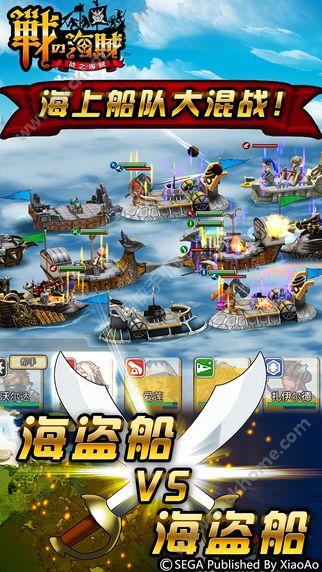 战之海贼官网iOS版图3: