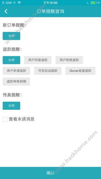 去哪儿门票商家版app软件官方下载图1: