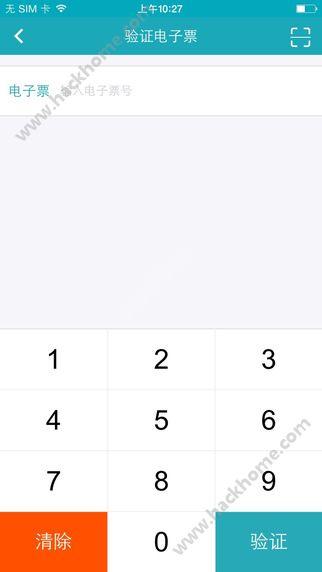 去哪儿门票商家版app软件官方下载图3: