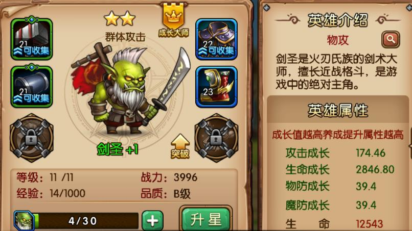 暴走魔兽团剑圣厉害么 剑圣对战技巧详解[图]