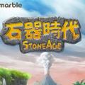 石器时代起源