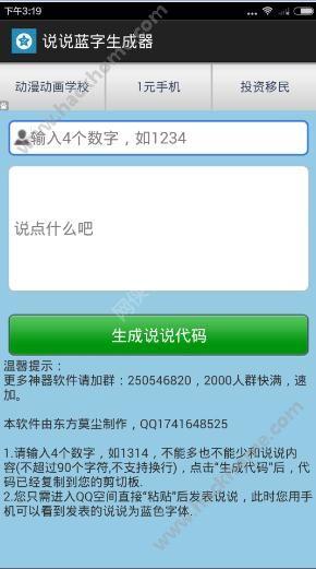 QQ说说蓝字怎么设置?QQ空间蓝色字体设置教程[多图]图片1