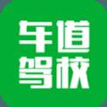 车道驾校软件app官方下载 v1.0.20