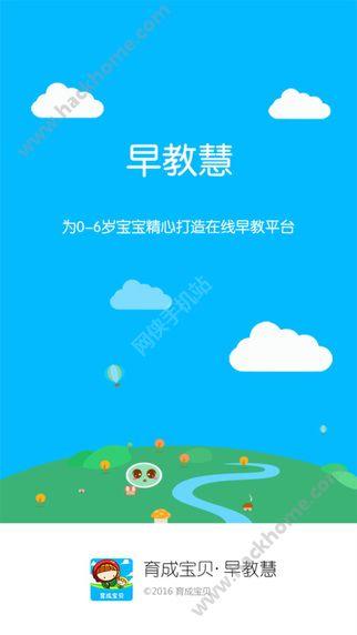 早教慧app下载手机版图1: