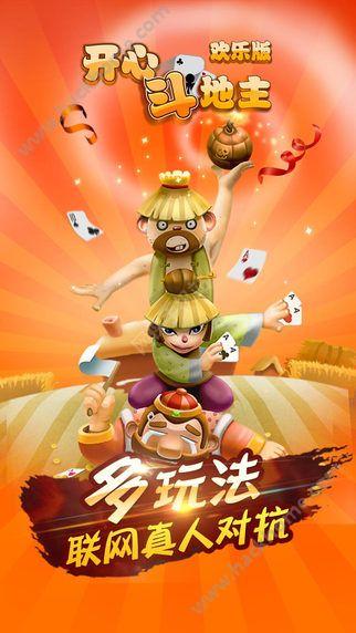 开心斗地主欢乐版游戏正版下载图3: