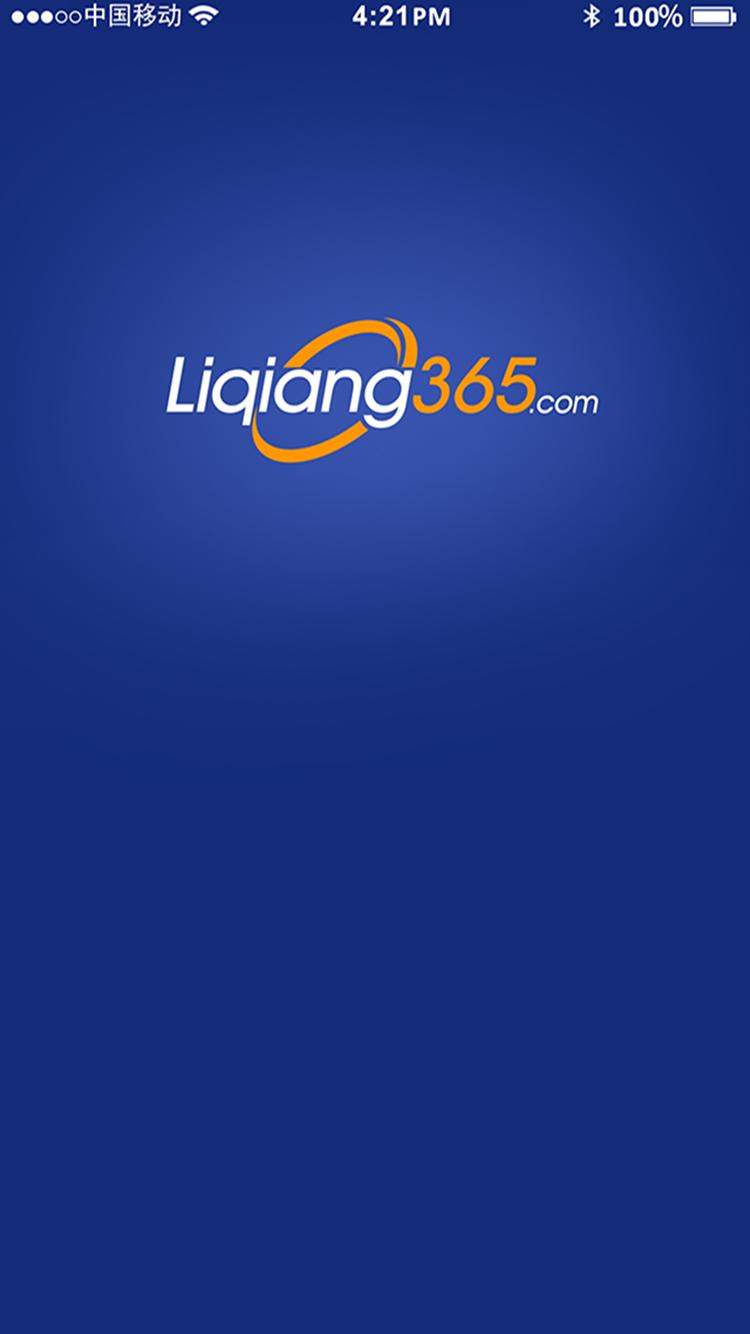 李强365app软件下载安装手机客户端图1: