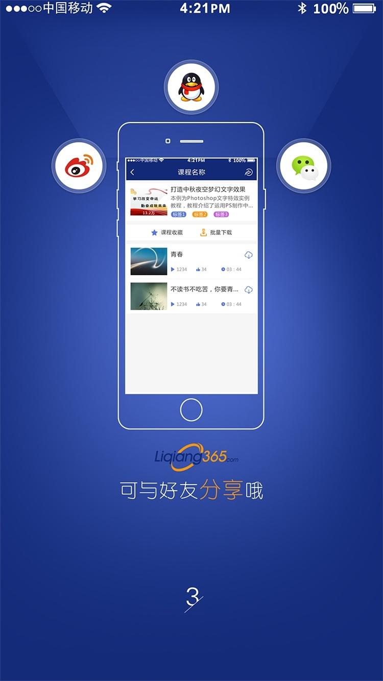 李强365app软件下载安装手机客户端图片1