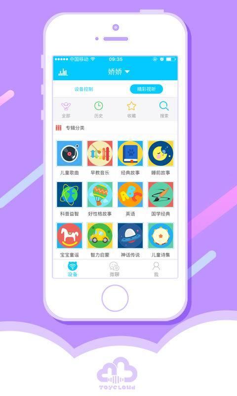 淘云互动官网版app下载图3: