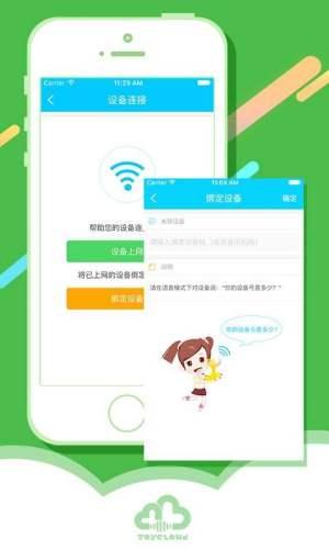 淘云互动官网版app下载图片2