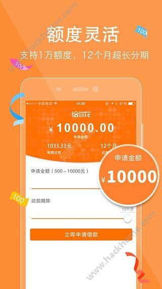 给你花借款app手机版图1: