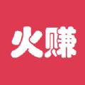 火赚app官网下载软件 v3.1.3