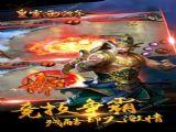 皇室西游手游官网正版 v1.0.0