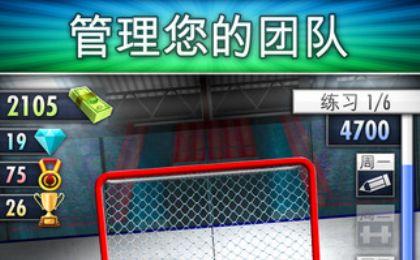 冰球点击游戏图1