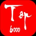 TOP6000摄影官网版