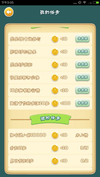 学吧课堂怎么刷金币?学吧课堂刷金币教程[多图]