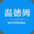 温德姆酒店下载手机版app v1.9.1.0523