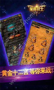 星座战士官网安卓版图3: