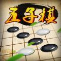 双人五子棋手机版