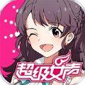 超级女声手游iOS版