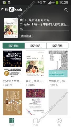 广购ebook客户端图1
