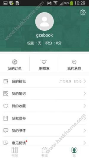 广购ebook客户端图3