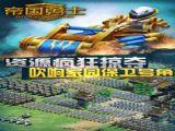 帝国勇士手游官网正版 v4.3.4