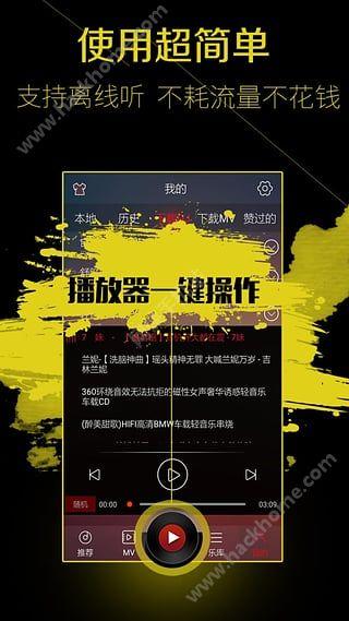 DJ多多官网PC电脑版图3: