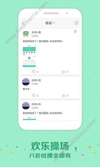 zhixue.查分登陆图1: