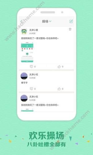 zhixue.com查分图1
