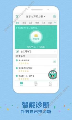 zhixue.com查分图3