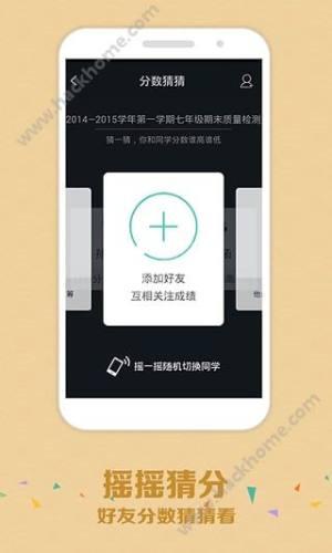 zhixue.com查分登陆图片2