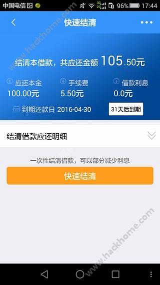 信而富p2p信贷平台下载手机版app图1:
