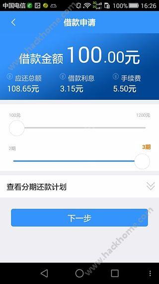 信而富p2p信贷平台下载手机版app图3:
