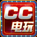 CC电玩官网版