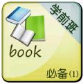 单词卡学前班必备A手机版app v4.0.5