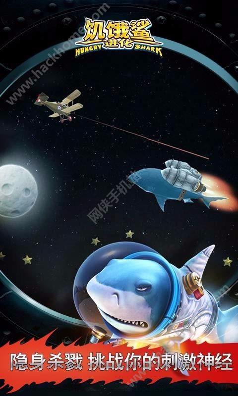 饥饿鲨进化4.6.0中文最新破解版图5: