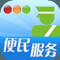 南阳交警官网版