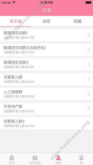 好孕通app官网下载图3: