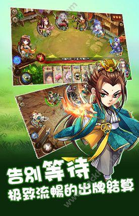 怒焰三国杀官网iOS版下载图2: