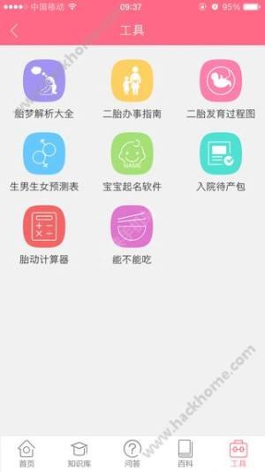 孕周计算器app图3